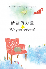 妙語的力量1:Why so serious