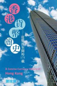 香港貨幣簡史