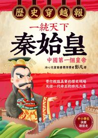 歷史穿越報•一統天下秦始皇