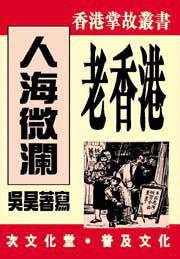 老香港•人海微瀾