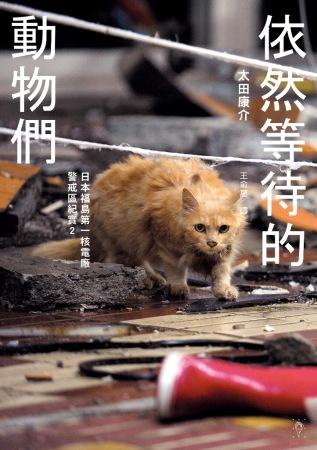 依然等待的動物們──日本福島第一核電廠警戒區紀實 2