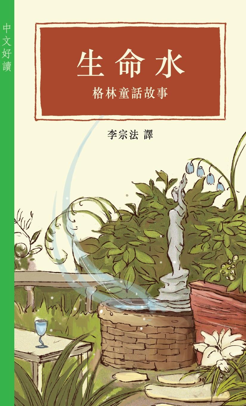 生命水──格林童話故事