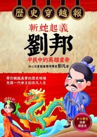 歷史穿越報──斬蛇起義劉邦