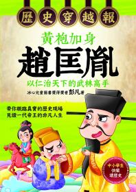 歷史穿越報──黃袍加身趙匡胤