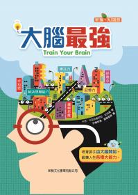 新雅‧知識館──大腦最強