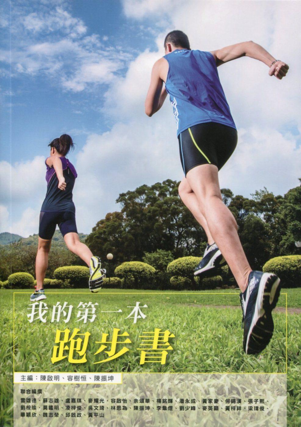 我的第一本跑步書