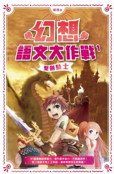 幻想語文大作戰 1 聖劍騎士