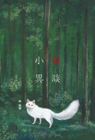 微妙物語 32 小狐異談