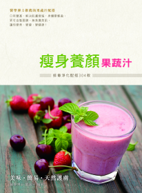 瘦身養顏果蔬汁——排毒淨化配搭304款