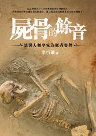 屍骨的餘音 ——法醫人類學家為逝者發聲