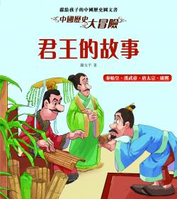中國歷史大冒險──君王的故事