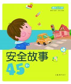 蝸牛成長樹──安全故事45則