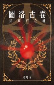 圖洛古卷.紅礦石之謎