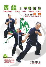 傳統七星螳螂拳──羅光玉祖師真傳