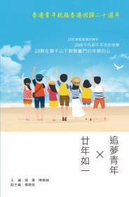 廿年如一.追夢青年──香港青年祝福回歸二十周年