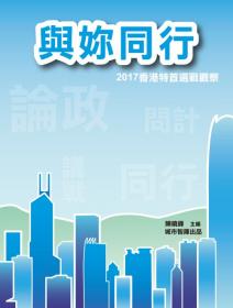 與妳同行──2017香港特首選戰觀察