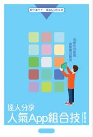 達人分享 人氣 App組合技