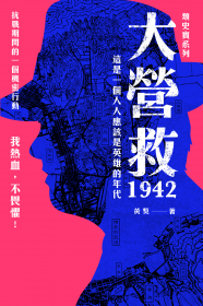 大營救1942