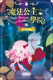 魔法公主學院 2 魔幻島試煉