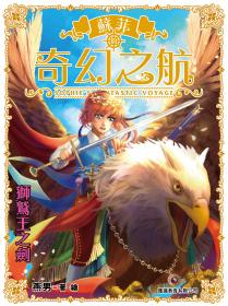 蘇菲的奇幻之航 4 獅鷲王之劍