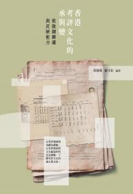 香港考評文化的承與變——從強調篩選到反映能力