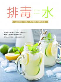 排毒水——改善便秘、美肌、消水腫的天然果蔬水