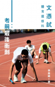 文憑試體育選修科:考前最後衝刺