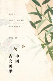中國古文英華