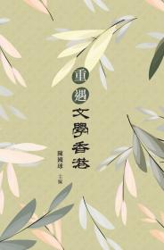 重遇文學香港
