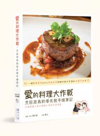 愛的料理大作戰 :烹飪菜鳥的零失敗手繪筆記