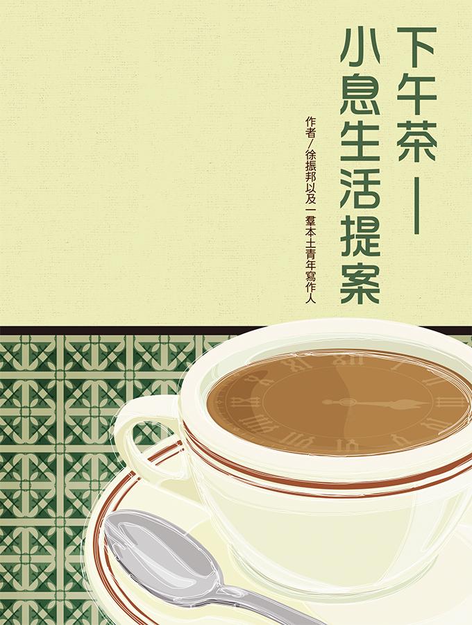 下午茶——小息生活提案
