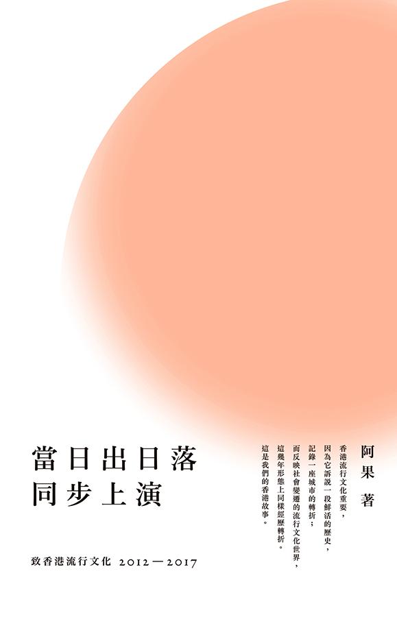 當日出日落同步上演:致香港流行文化2012-2017