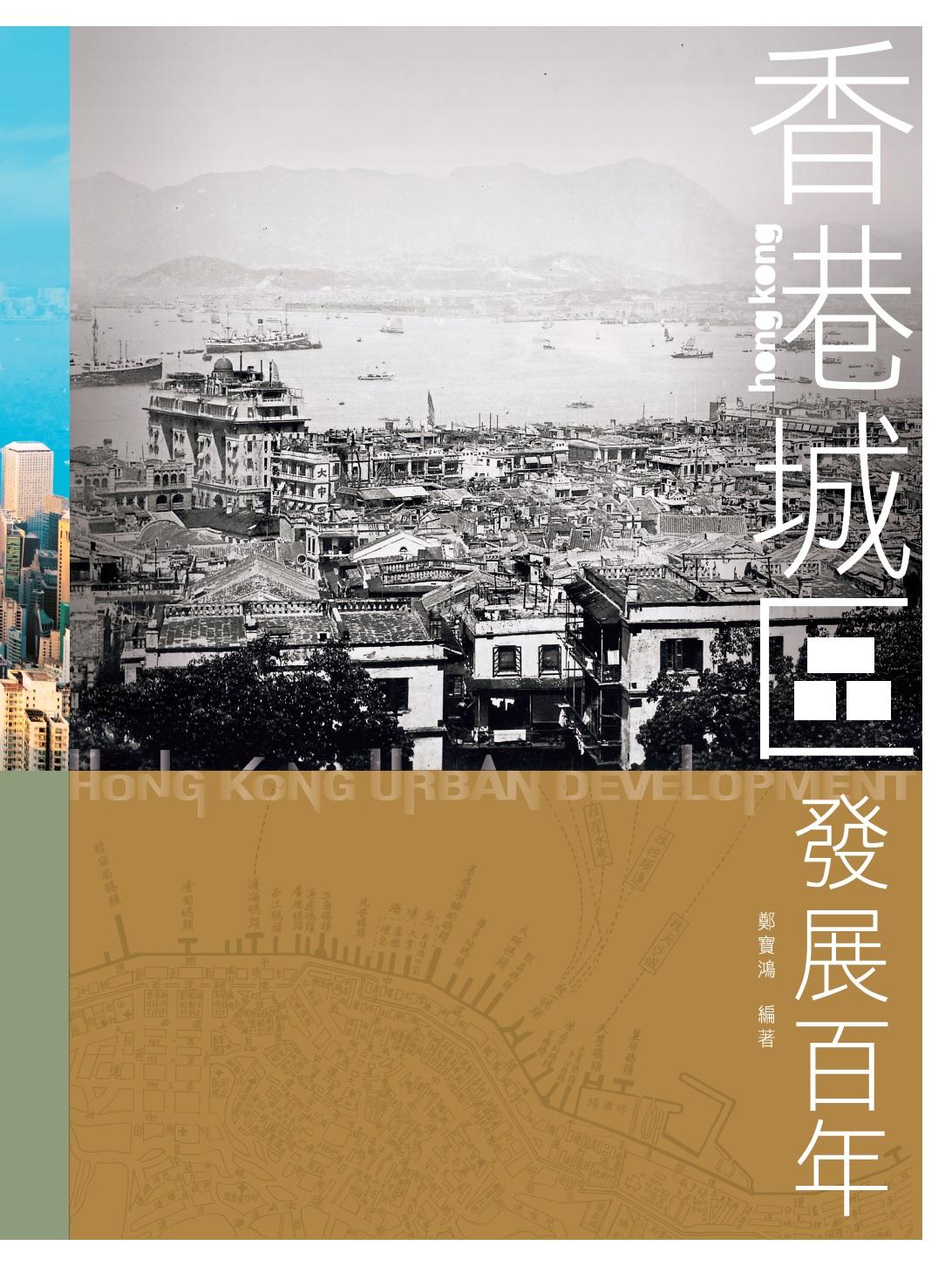 香港城區發展百年
