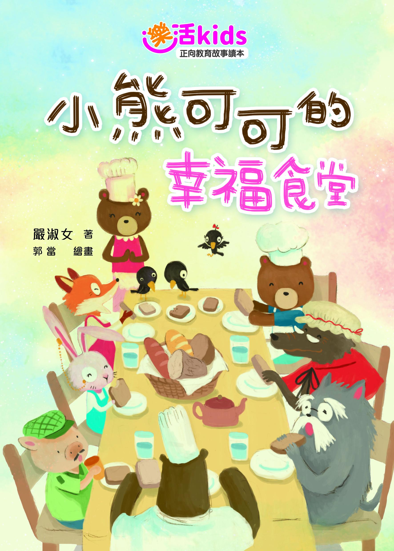 樂活kids正向教育故事讀本:小熊可可的幸福食堂