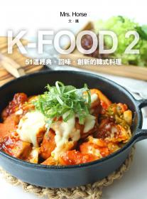 K-FOOD 2