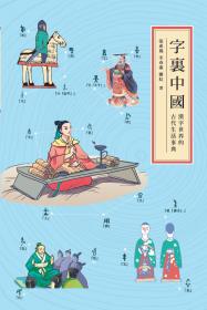 字裏中國──漢字世界的古代生活事典
