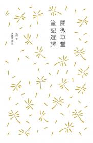 閱微草堂筆記選譯