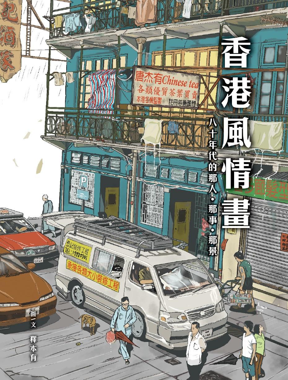 香港風情畫——八十年代的那人.那事.那景