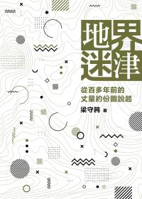 地界迷津——從百多年前的丈量約份圖說起