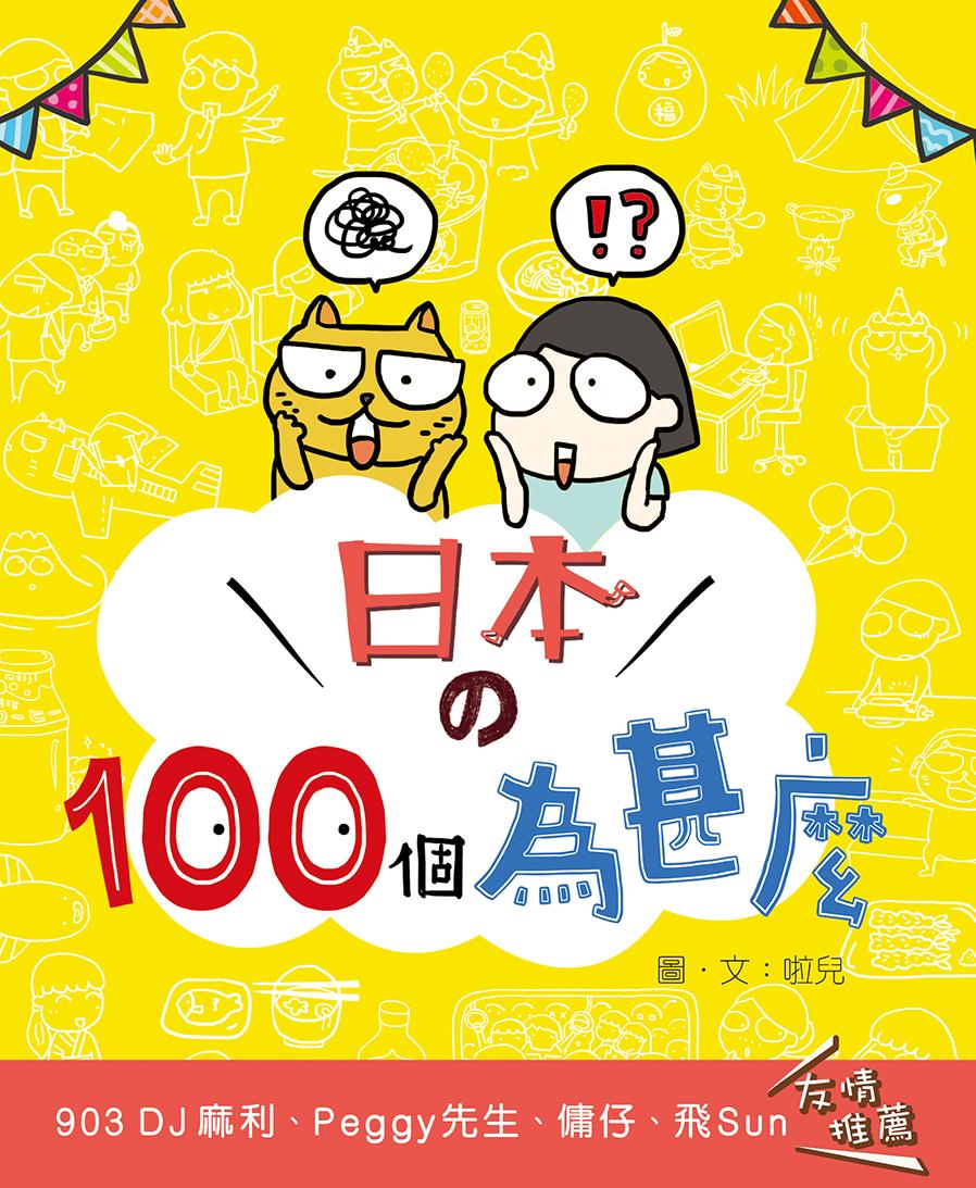 日本的100個為甚麼