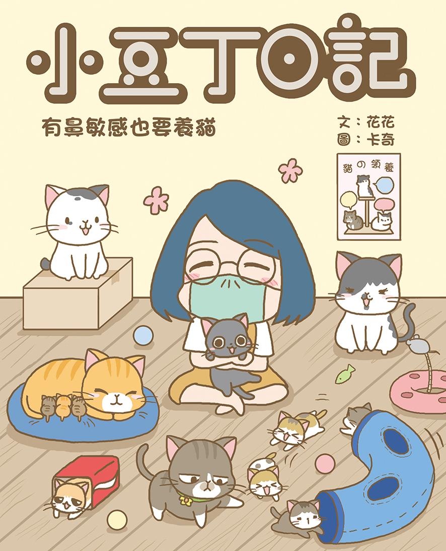 小豆丁日記——有鼻敏感也要養貓