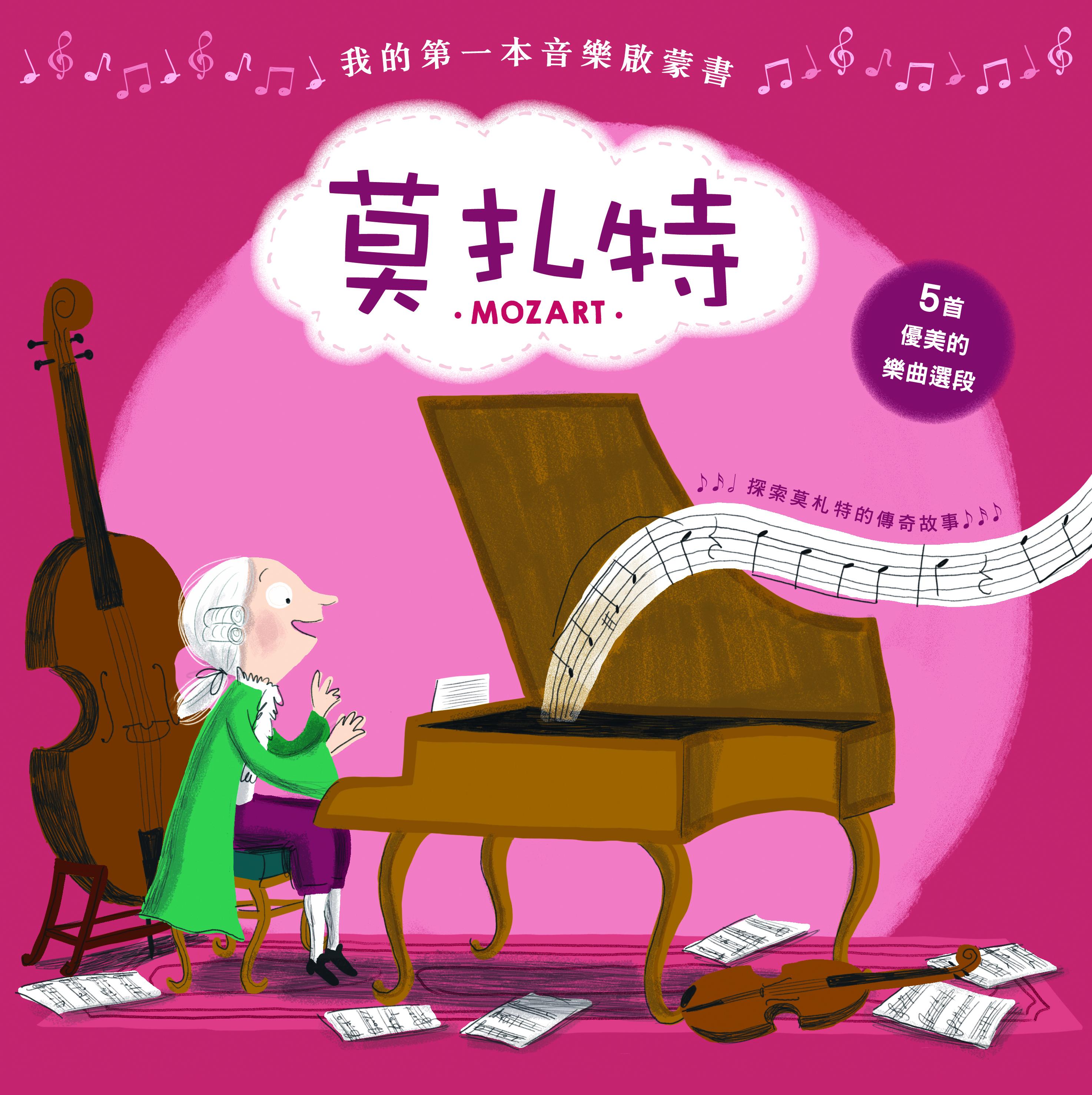 我的第一本音樂啟蒙書——莫扎特