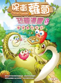 保衛蘿蔔 恐龍漫畫 5 蘿蔔鎮的浩劫