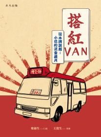 搭紅VAN——從水牌說起:小巴的流金歲月