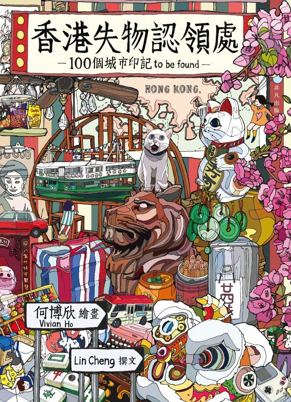 香港失物認領處——100個城市印記to be found