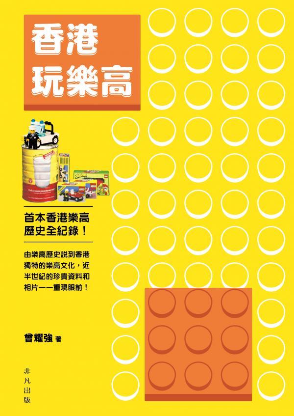 香港玩樂高