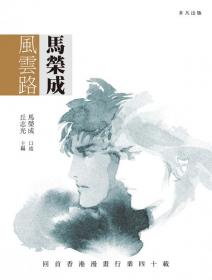 馬榮成風雲路(普通版)