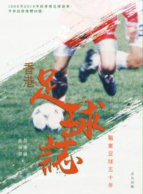 香港足球誌——職業足球五十年