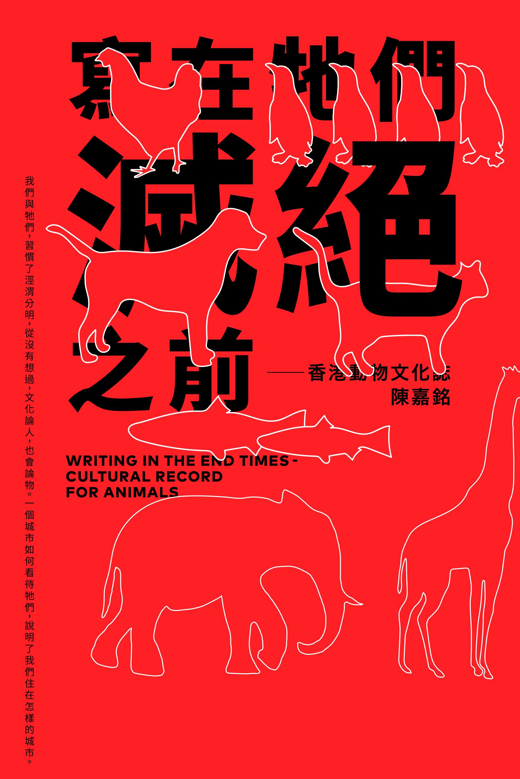 寫在牠們滅絕之前——香港動物文化誌