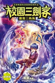 校園三劍客:魔鬼三角海